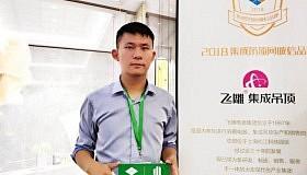 嘉兴展丨飞雕徐智毅:塑造年轻化的品牌形象