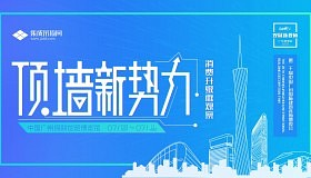 集成吊顶网直播丨2018第二十届中国(广州)国际建筑博装饰览会