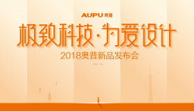 集成热门ag视讯网站|首页网直播|2018奥普新品发布会