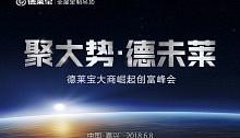 德莱宝6.8大商崛起创富峰会,共启顶墙新饰界!