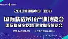 集成吊頂網直播丨第四屆中國(嘉興)國際集成吊頂產業博覽會