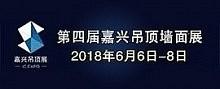 精彩纷呈,2018第四届嘉兴吊顶展落幕
