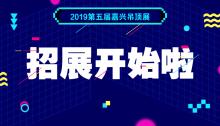 通知丨2019年嘉兴吊顶展展位开始预订!