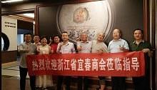 万帝幸福顶墙热烈欢迎浙江宜春商会代表团莅临