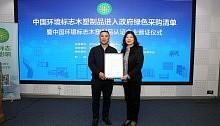 科居亮相生态环境部 再获国家权威认证