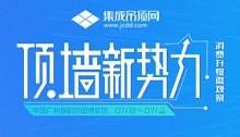 广州建博会 | 2018,发现顶墙新势力