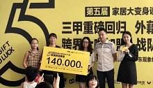 品格倾情赞助第五届广东房产频道《家居大变身》设计大赛!