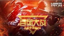 """决胜营销  """"百团大战""""第二周冠军荣耀诞生!"""
