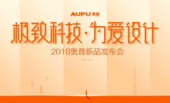 AUPU奥普 致2018新品发布会——有趣的灵魂万里挑一