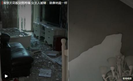 家装小诀窍 | 你家的天花板掉下来了吗?