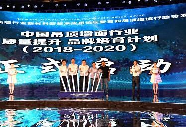2018中國頂墻行業新材料新技術應用論壇