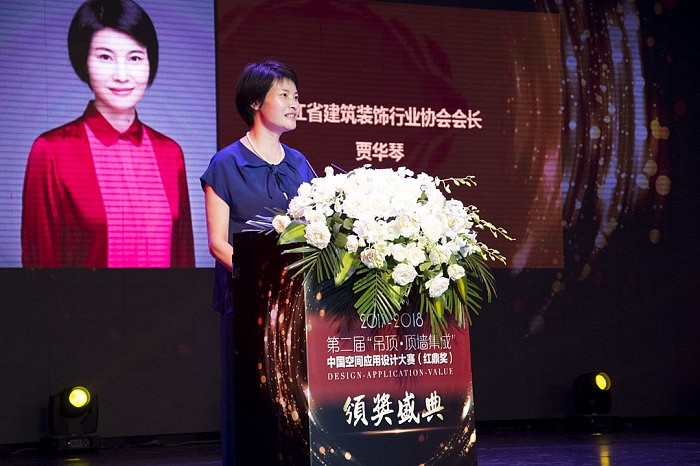 浙江省建筑装饰行业协会会长贾华琴致辞