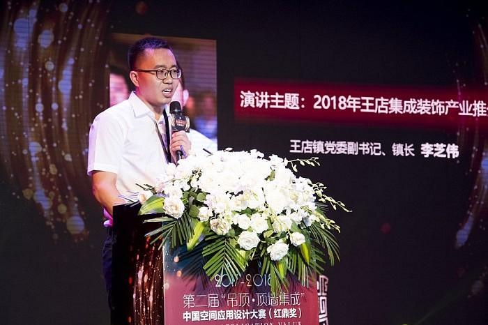 王店镇人民政府镇长李芝伟致辞