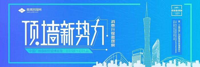 第二十届中国广州国际建筑装饰博览会