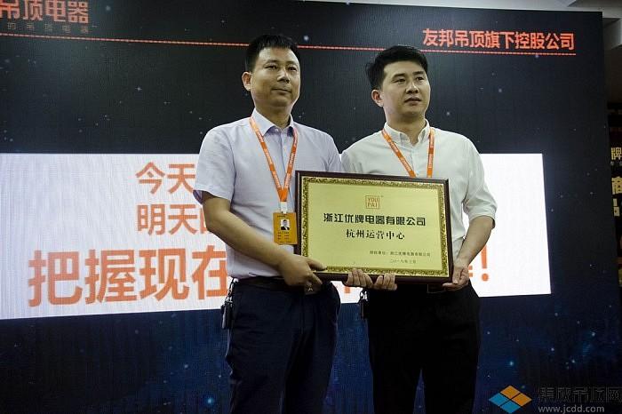 优牌电器杭州运营中心授牌