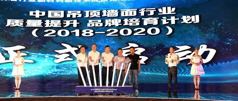 2018中国顶墙行业新材料新技术应用论坛