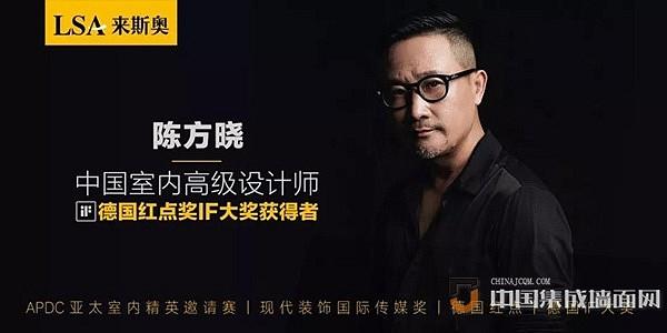 5来斯奥首席产品官:陈方晓先生