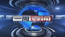 【冠亚体育网一周要闻】2018年第10期