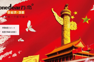 万帝幸福顶墙 致敬中国军人!