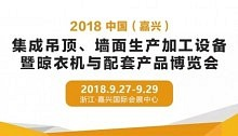 嘉兴顶墙设备展广告上线广州南站!今天你看见了吗?