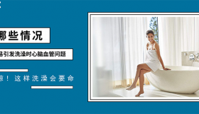 浴室暖空调 | 健康沐浴,预防冬病困扰