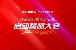 """德莱宝""""千店同庆20周年""""启动誓师大会-领导致辞"""