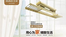 巨奥智能晾衣机,用精致装点你的阳台