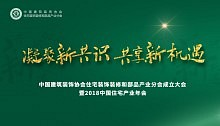 集成吊顶网直播 中国建筑装饰协会住宅装饰装修和部品产业分会成立大会