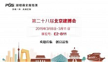 派格森丨明年3月咱们北京见!