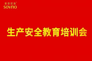 【索菲尼洛】第四季度生产安全教育培训会