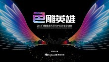 """集成吊頂網直播丨""""色""""雕英雄2019飛雕集成吊頂TOP30沙龍交流會"""