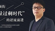 視頻丨【樂易有約】第七期:榮事達頂墻集成總經理吳道明