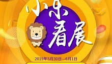 小樂看展丨第五屆嘉興吊頂墻面展
