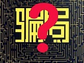 集成墙面加盟代理都是骗局吗?如何选择品牌才正确?
