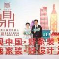红鼎奖之张轲:紧密交流,寻求家装行业的新突破