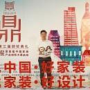 红鼎奖之郑长贵:深化交流,推动产业创新升级