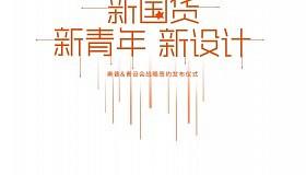"""集成吊顶网直播丨""""新国货,新青年,新设计"""" 奥普/青设会战略签约发布仪式"""