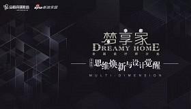品格活動|6月26日夢享家全國設計師沙龍·唐山站即將開啟