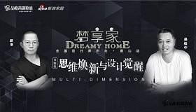 """最新消息丨品格""""夢享家""""全國設計師沙龍·唐山站,完美收官!"""