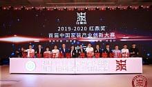 第三届红鼎奖颁奖盛典落幕,首届中国家装产业创新大赛全新启程!