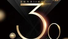"""索菲尼洛吊頂極力推薦3.0時代""""真""""定制時代從此起航"""