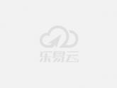 来斯奥 x 嘉兴吊顶展丨魔方今日开启,是你的「梦想家」!