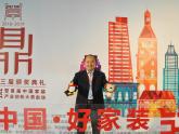 【现场报道】红鼎奖之贾锋:赋予设计力量,构建家装新生态