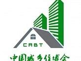 2019中国城乡装配式建筑及集成装饰材料博览会