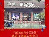 【喜报】河南固始鼎美顶墙集成专卖店成交定金50万,千万业主放心的选择!
