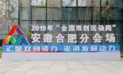 """2019""""全国双创活动周""""来了!荣事达主题活动精彩呈现~"""