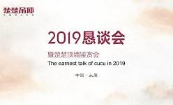 """楚楚頂墻丨2019經銷商懇談會""""話未來,共成長""""圓滿結束"""