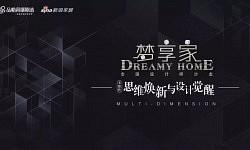 品格活动 6月26日梦享家全国设计师沙龙·唐山站即将开启