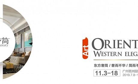 東方奢簡·負氧館-2019廣州建博會亮點搶先看!