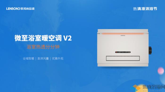 微至浴室暖空调V2产品图